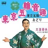 東京五輪音頭 (MEG-CD)