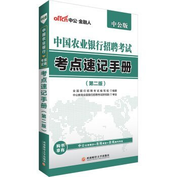 the-public-version-of-the-agricultural-bank-of-china-2017-recruitment-examination-test-sites-shortha