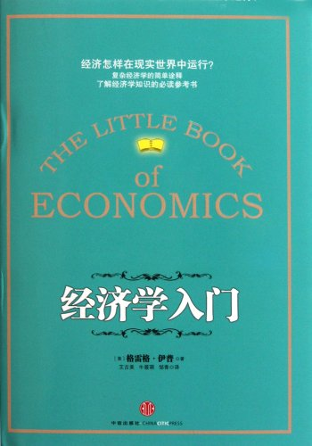 the-little-book-of-economics-chinese-edition