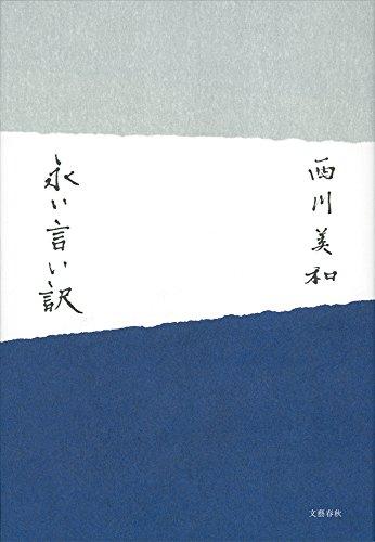 永い言い訳 (文春e-book)の詳細を見る