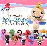 お守り人形POK-PONGオフィシャルカタログ