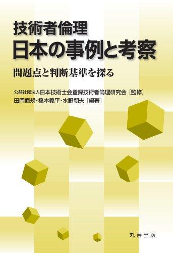 技術者倫理 日本の事例と考察: 問題点と判断基準を探る