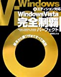Windows Vista 完全制覇パーフェクト