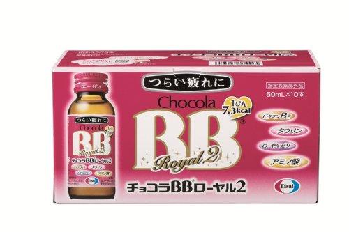 チョコラBB ローヤル2 50ml×10本 (ボール)