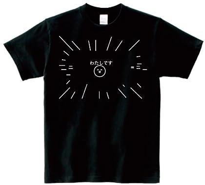 わたしです 半袖Tシャツ ブラックXL