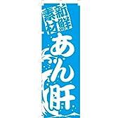 「新鮮素材あん肝」のぼり旗 1色 水色