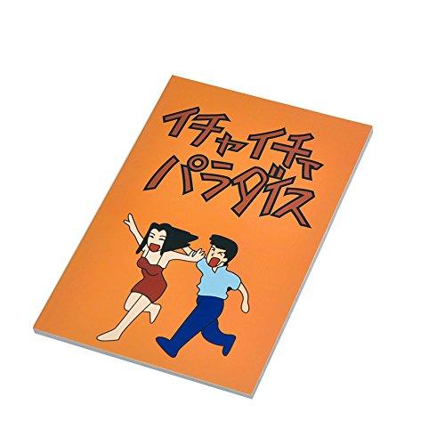 BenRanカカシ「イチャイチャパラダイス」ノート NARUTO メモ帳 コスプレ小物・小道具 (一冊)