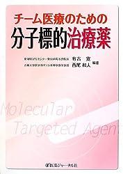 チーム医療のための分子標的治療薬