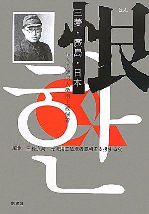 「恨」三菱・廣島・日本—46人の韓国人徴用工被爆者
