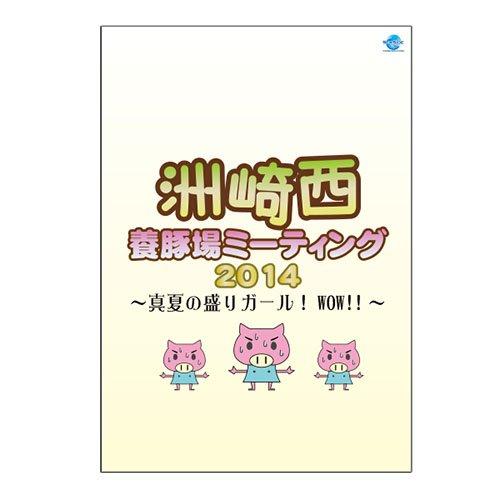 洲崎西 養豚場ミーティング2014 真夏の盛りガールWOW!!