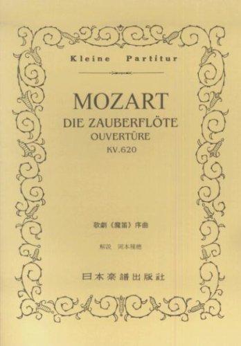 歌劇《魔笛》序曲