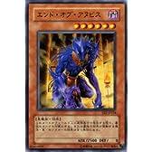 【遊戯王カード】 エンド・オブ・アヌビス 【ウルトラ】 EE2-JP224-UR
