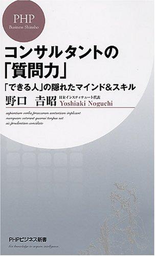 コンサルタントの「質問力」 (PHPビジネス新書 52)