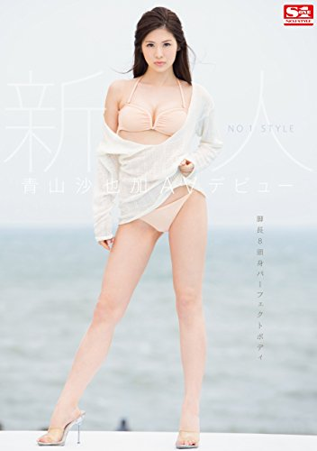 新人NO.1STYLE 青山沙也加AVデビュー(特典DISC)(数量限定)(S1) [DVD]