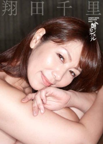 【Amazon.co.jp限定】翔田千里写真集 艶ジェル 初回限定生写真付き