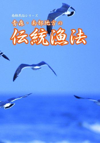 青森・南部地方の伝統漁法 [DVD]