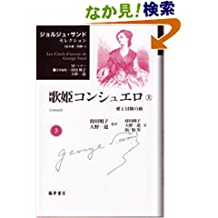 歌姫コンシュエロ 上 愛と冒険の旅 (ジョルジュ・サンドセレクション 3)