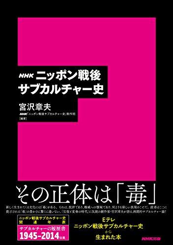 NHK �˥åݥ���奵�֥�����㡼��