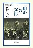 明治の文化 (岩波現代文庫)