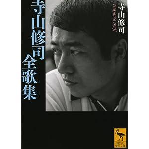寺山修司全歌集 (講談社学術文庫)