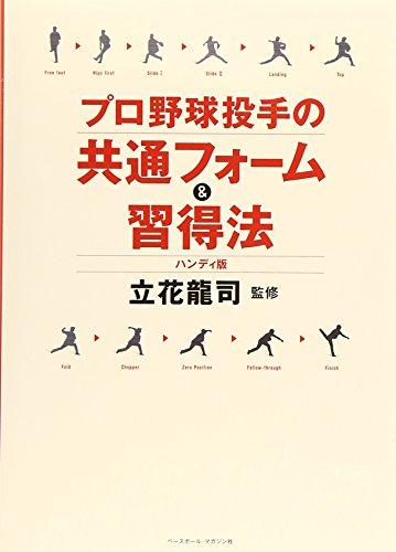 プロ野球投手の共通フォーム&習得法 ハンディ版