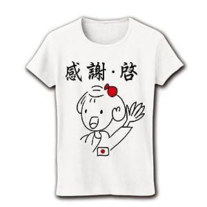 【谷亮子】感謝・啓 リブクルーネックTシャツ(ホワイト) M