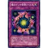 【遊戯王カード】-ストラクチャーデッキ収録-魔のデッキ破壊ウイルスSD12-JP028-N