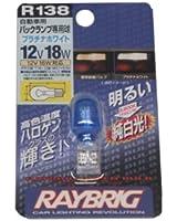RAYBRIG [ レイブリック ] ハイパーバルブ・プラチナホワイト [ 3800K ] R138 [ 1個入り ]