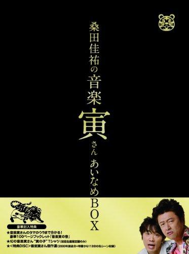 「桑田佳祐の音楽寅さん 〜MUSIC TIGER〜」あいなめBOX