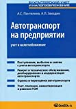 img - for Transport in the company accounting and taxation. 4 th ed., Pererab.i extra. Panteleyev AS, Zvezdin AL / Avtotransport na predpriyatii uchet i nalogooblozhenie. 4-e izd., pererab.i dop. Panteleev A.S., Zvezdin A.L. book / textbook / text book