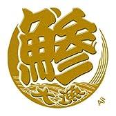 彩蒔絵本舗 うおもじ 鯵(アジ) UOMOJI-11