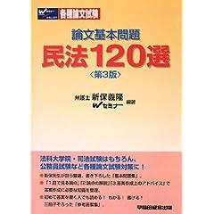 論文基本問題民法120選