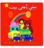 Learn Arabic Songs for Kids: Arabic Nursery Rhymes - My House Is the Most Beautiful House