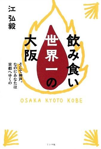 飲み食い世界一の大阪 そして神戸。なのにあなたは京都へゆくの