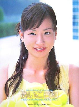 デビュー間もない頃の皆藤愛子。