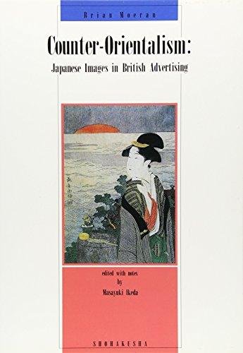 イギリス広告の中の日本イメージ―Counterーorientalism