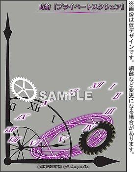 東方Project 波天宮 オーバースリーブシリーズ 「時符『プライベートスクウェア』」 アナザーバージョン