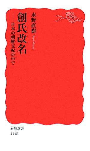 創氏改名―日本の朝鮮支配の中で