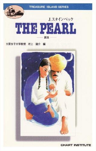 J.スタインベック THE PEARL -真珠-