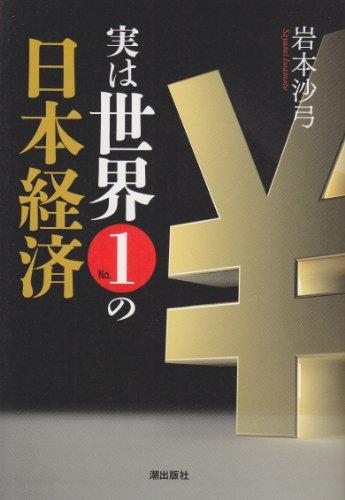 実は世界No.1の日本経済
