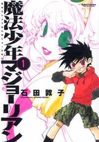 魔法少年マジョーリアン 1 (アクションコミックス)