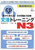 Learn by Ear - Japanese Language Proficiency Test Grammar Training for N3 (nihongo noryokusiken bunpou toreningu N3)