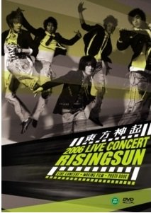 Kpop DVD, Dong Bang Shin Ki Tohoshinki 2006 Concert Rising Sun Korean concert 2 DVD[Region Code : All] BOX SET