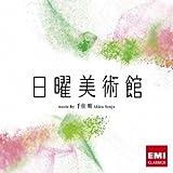 NHK 日曜美術館 OST