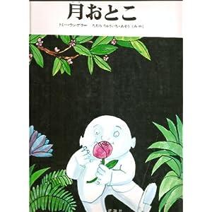 月おとこ (評論社の児童図書館・絵本の部屋)