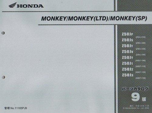 ホンダ モンキー/MONKEY LTD/MONKEY SP(Z50J/AB27) パーツリスト/パーツカタログ 11165PJ9 c