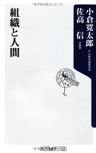 組織と人間 (角川oneテーマ21)