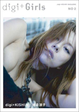 digi+Girls (―digi+KISHIN magazine (No2))