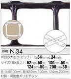 トリカルネット プラスチックネット CLV-N-34-620 黒 大きさ:幅620mm×長さ10m 切り売り
