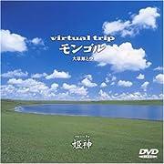 virtual trip モンゴル 大平原と空 music by 姫神 [DVD]